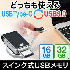 USBメモリ(USB3.1/Type C・USB3.0・高速・キャップレス)