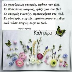 Night Pictures, Good Morning Good Night, Greek Words, Hair Accessories, Thoughts, Greek Sayings, Hair Accessory, Ideas
