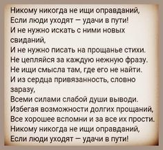 Russian Quotes, L Love You, Life Philosophy, Data Science, Karma, Poems, Thoughts, Motivation, Sayings