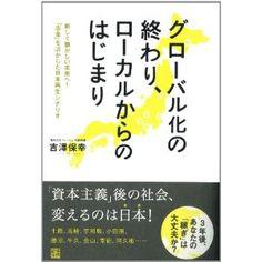 グローバル化の終わり、ローカルからのはじまり  吉澤保幸 (著)   出版社: 経済界