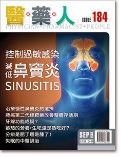 控制過敏感染 減低鼻竇炎