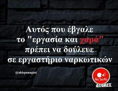 Funny Status Quotes, Funny Greek Quotes, Funny Statuses, Funny Picture Quotes, Favorite Quotes, Best Quotes, Christmas Mood, Funny Stories, True Words