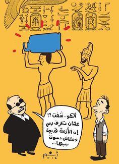 كاريكاتير موقع المصري اليوم (مصر)  يوم الجمعة 13 مارس 2015  ComicArabia.com  #كاريكاتير
