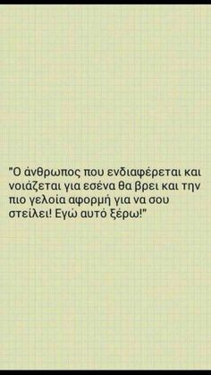 Sweet Quotes, New Quotes, Love Quotes, Greece Quotes, Greek Words, People Quotes, Relationship Quotes, Breakup, Life Lessons