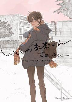 いとしの未来くん (Canna Comics):Amazon.co.jp:本