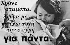 Η ωραιότερη στιγμή μας.. Εγώ να κρατάω αγκαλιά εσένα και ο μπαμπάς μας να μας κρατάει αγκαλιά και τους δυο..! Ευλογία Baby Born, Kids And Parenting, Mom, Sayings, Children, Quotes, Young Children, Quotations, Boys