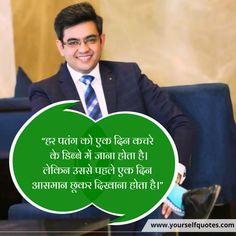 हर पतंग को एक दिन कचरे के डिब्बे में जाना होता है। लेकिन उससे पहले एक दिन आसमान छूकर दिखाना होता है। #SonuSarma #Quotes #SonuSarmaImages #SonuSarmaQuotes #SonuSarmaQuote Hindi Quotes Images, Love Quotes In Hindi, Motivational Quotes In Hindi, Best Quotes, Suvichar In Hindi, Shayari In Hindi, Fb Status, Status Hindi, Festival Quotes