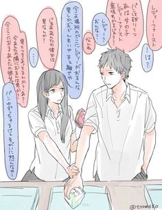 Anime Figures, A Funny, Comic Strips, Haha, Comedy, Funny Pictures, Jokes, Kawaii, Relationship