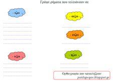 Περί μαθησιακών δυσκολιών: Άσκηση για την ορθογραφία των καταλήξεων I School, Grammar, Crafts For Kids, Chart, Education, Words, Autism, Blog, Crafts For Children