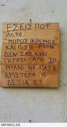 Greek Memes, Funny Greek Quotes, Funny Picture Quotes, Funny Images, Funny Photos, Funny Texts, Funny Jokes, Bring Me To Life, Important Quotes