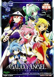 #galaxyangel #anime #game