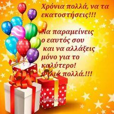 Birthday Wishes, Birthday Cards, Happy Birthday, Greek, Anniversary Cards, Happy Aniversary, Special Birthday Wishes, Happy Brithday, Bday Cards