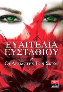 Read to Death: Review : Οι Δεσμώτες Των Σκιών Books To Read, My Books, Love Book, Joker, Reading, Movie Posters, Fictional Characters, Google, Film Poster