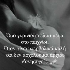 Dating Quotes, Relationship Quotes, Life Quotes, First Date Quotes, Naughty Quotes, Big Words, Images And Words, Interesting Quotes, Greek Quotes