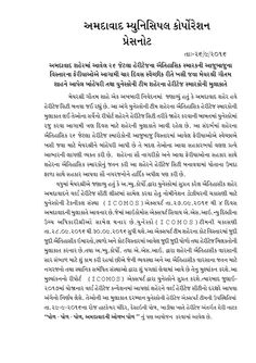 Press Note- યુનેસ્કોની ટીમ શહેરના મુલાકાતે આવવાની હોવાથી ઐતિહાસિક સ્મારકો પાસે થી સ્વૈચ્છીક રીતે હટી જવા ફેરિયાઓએ આપેલી બાહેંધરી #unescoworldheritagecity Ahmedabad, India AMC-Ahmedabad Municipal Corporation #Unesco #Heri