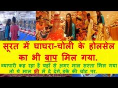 lehenga, ghagra choli wholesale market in surat. Ghagra Choli, Shopping Places, Youtube, Dresses, Design, Vestidos, Dress, Design Comics, Day Dresses