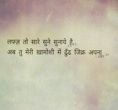 Khangaala tha ek din khud ko tum hi tum nikle mere andar se Shyari Quotes, Sweet Quotes, Poetry Quotes, True Quotes, Words Quotes, Funny Quotes, Deep Words, True Words, R M Drake