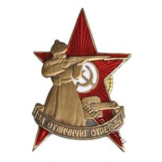 За отличную стрельбу . СССР
