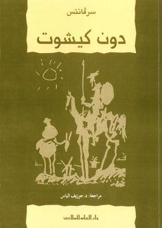 Don Quijote de la Mancha [título uniforme] Edición de Dar Al