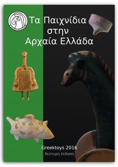 Museum of ancient toys Virtual Museum, School Themes, Greek Mythology, Ancient Greece, Craft Patterns, Geography, Teaching, Education, Books