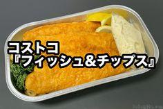 コストコでカークランドの新商品を買ってきました! 『フィッシュ&チップス』です! 巨大な白身魚のフライとポテトに、 タルタルソースが付いてますよ! 詳細情報 シールを見ると、 原材料名に「パンガシウスフリッター […]