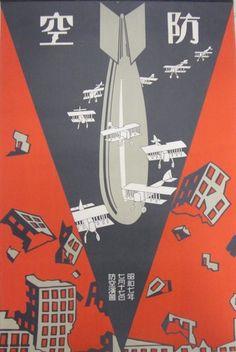 戦時ポスター 防空演習