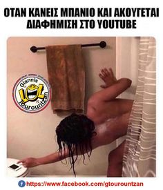 Greek Memes, Just For Laughs, Funny Moments, Laugh Out Loud, More Fun, Funny Quotes, Jokes, Languages, Funny Stuff