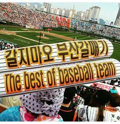 야구없는 월요일.. 힘듭니다.. ㅠ ㅠ  Monday.. No baseball.. No energy for anything.  野球ない月曜日..無気力ます.  #롯데자이언츠 #lottegiants #kbo #koreanbaseball  #野球 #月曜日 #無気力   Pic from raej***