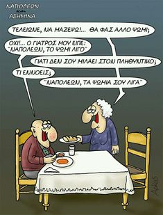 Funny Greek Quotes, Bright Side Of Life, Simple Words, Funny Cartoons, Funny Photos, Comebacks, Comedy, Family Guy, Jokes