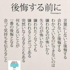後悔する前に。 . . . #後悔する前に #恋愛#ポエム#詩 #20代#片想い #カップル#夫婦 #日本語#恋#後悔