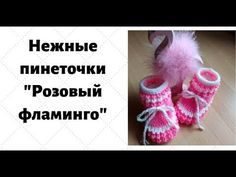 Knit Baby Booties, Baby Knitting, Crochet Hats, Cute Crafts, Zapatos, Chopsticks, Bebe, Knitting And Crocheting, Nice Things