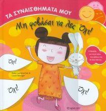 Τα συναισθήματα μου: Μη φοβάσαι να λες όχι Diy And Crafts, Crafts For Kids, Bookmarks, Psychology, Literature, Kindergarten, Language, Education, Children