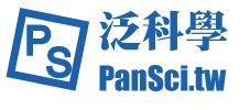 PanSci泛科學網由台灣數位文化協會(ADCT)成立,邀請台灣科學研究者、教育者、愛好者、以及所有受科學影響的人們,共同暢談科學、將高深龐雜的科學發展重新放置回台灣公共論壇中,並且用理性思考社會議題中的科學面向。