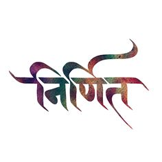 The Top 21 Saved Pins Images Caligraphy Marathi Calligraphy Font