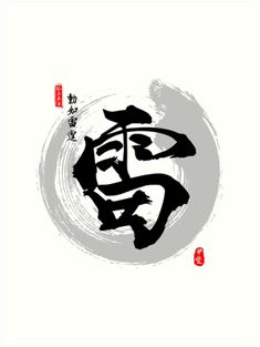 Best Kanji Tattoo Design My Tattoo My Love Japanese kanji symbol for love. | Kanji (漢字) | Kanji ...