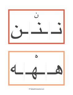 Write Arabic, Arabic Phrases, Arabic Words, Arabic Alphabet Pdf, Alphabet Crafts, Alphabet Arabe, Islam For Kids, Arabic Lessons, Learn Islam