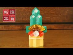 折り紙 門松の作り方 Origami Kadomatsu instructions - YouTube