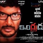 Indrudu Reviews - Indrudu Audio - Indrudu Movies - Indrudu Teasers - Indrudu Trailers - Indrudu Wallpapers @TollywoodFilmNews.Com