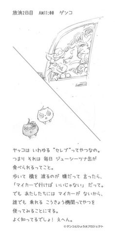 """「Wandering diary in downtown Tokyo vol.16 Opinion of the celebrity」 Yakko is a cat rich.  She said """"Go by car if you hated walking"""". But Genko and Hyouta decided to go in a public institution because they did not have a car."""