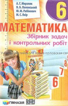 Учебник английского языка орловская самсонова скубриева перевод