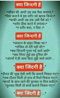 Such may Kya jindagi hai ? Hindi Quotes Images, Hindi Words, Life Quotes Pictures, Hindi Quotes On Life, Wisdom Quotes, True Quotes, Motivational Picture Quotes, Inspirational Quotes Pictures, Photo Quotes