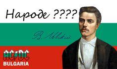 142 години от Обесването на Васил Левски! Поклон! Признателна България!  AC/DC Bulgaria