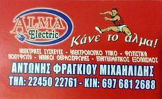 Olympicidea-the dream will become true: ALMA ELECTRIC ΚΑΡΠΑΘΟΥ ΑΝΤΩΝΗΣ ΜΙΧΑΗΛΙΔΗΣ