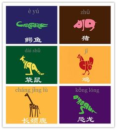 A few animals in Chinese!
