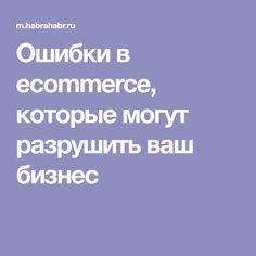 Ошибки в ecommerce, которые могут разрушить ваш бизнес