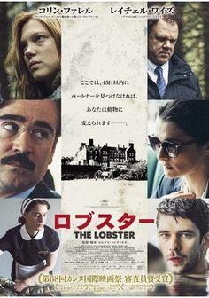 ロブスター | 映画の感想・評価・ネタバレ Filmarks