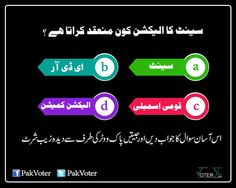 Answer the question, share the post and get a chance to win Pakvoter