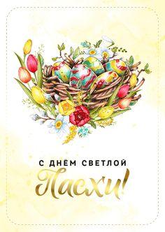 Easter Greeting Cards, Hello Weekend, Easter Art, Picture Postcards, Vintage Scrapbook, Helium Balloons, Vintage Easter, Vintage Pictures, Happy Day
