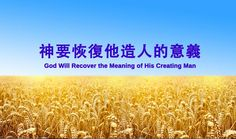 """[The Church of Almighty God] Hymn of God's Word """"God Will Recover the Me..."""