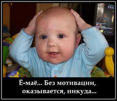 мотивация: 601 тыс изображений найдено в Яндекс.Картинках